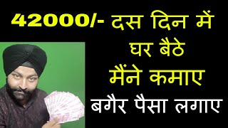 जीरो लगाए घर बैठे लाखों कमाएं | without investment | without risk | without competition