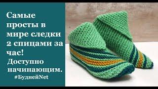 Самые простые и легкие Домашние следки спицами! Доступно для начинающих. Homemade knitted slippers