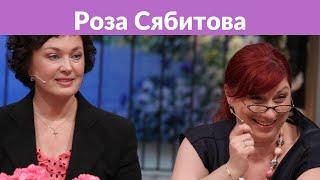Подписчики раскритиковали фото Розы Сябитовой в свадебном платье