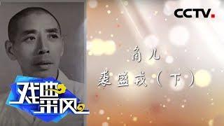 《戏曲采风》 20190514| CCTV戏曲
