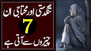 Ye 7 chezain Zindagi Main Tangdasti Lati Hain || 7 Things || Islam Advisor