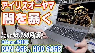 【絶対買うな】アイリスオーヤマ「新型ノートPC」の闇を暴く!