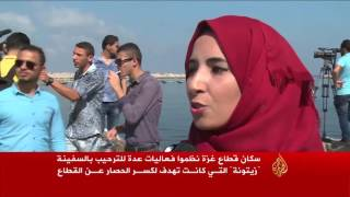 """فعاليات بغزة للترحيب بالسفينة """"زيتونة"""""""