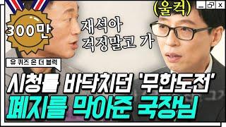 [#유퀴즈온더블럭] 무한도전 폐지를 막아줬던 김영희 PD님이 말하는 유재석 캐스팅 비하인드 스토리! | #갓구운클립 #Diggle