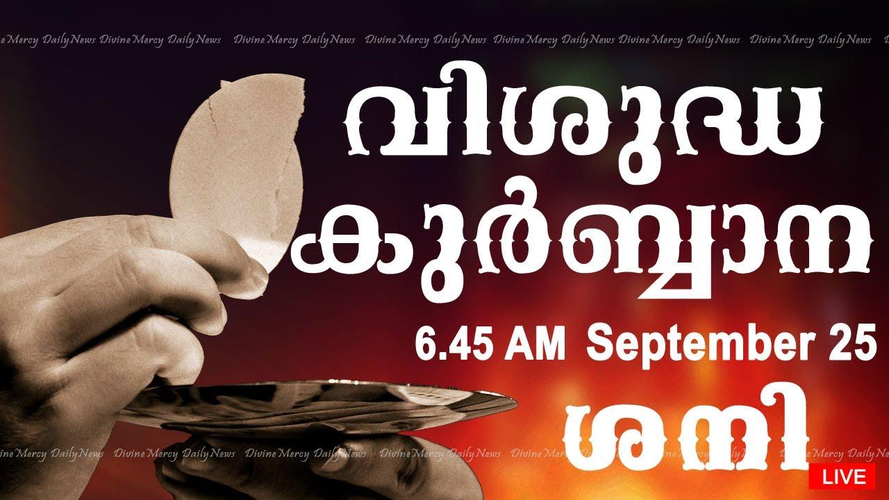 Download Holy Mass I Malayalam Mass I September 25 I Saturday I Qurbana I 6.45 AM