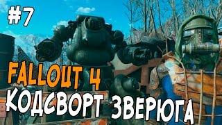 Fallout 4 Прохождение 7 - КОДСВОРТ ЗВЕРЮГА - Кладбище старых роботов
