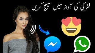 How To Send SMS in Girl Voice On Whatsapp And Messenger(*Best Voiced App 2017*)