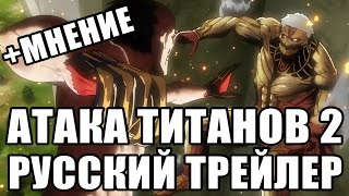 Атака Титанов СЕЗОН 2 Русский Трейлер Attack on Titan [Soerov&Lenina]