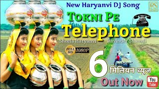 Tokni Pe Telephone ( Full Song ) Aarzu Dhillon ! Ravinder Shamdi ! Deep ! New Haryanvi Songs 2020