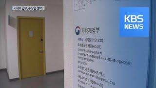 """기재부 간부 """"신라젠 세금 취소"""" 청탁…부인은 신라젠 투자 / KBS뉴스(News)"""