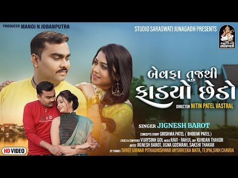 JIGNESH BAROT | Bewafa Tuj Thi Fadyo Chhedo | જીગ્નેશ બારોટ | બેવફા તુજ થી ફાડ્યો છેડો | New Bewafa