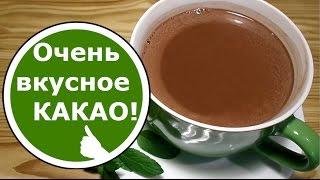 Как Приготовить КАКАО! Вкусно и Полезно!(Какао не только очень вкусный напиток но еще и очень полезный. Его очень любят как взрослые так и дети. Для..., 2016-10-24T10:04:04.000Z)