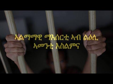 Eritrea: Part 5  Sacttism - almamawi ma'serti ab l'li amenti 'slmna ~~