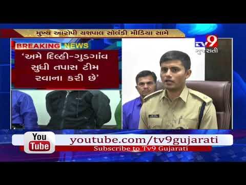 Gandhinagar; Police address press in LRD exam paper leak case-Tv9