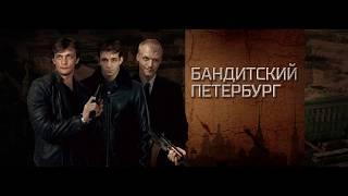 """""""Бандитский Петербург""""/5 августа/Весь день/РЕН ТВ!"""