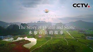《美丽中国》 水和石头的故事 | CCTV