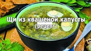 Щи из квашеной капусты (рецепт)