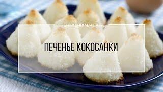 Рецепт Термомикс: Печенье Кокосанки.