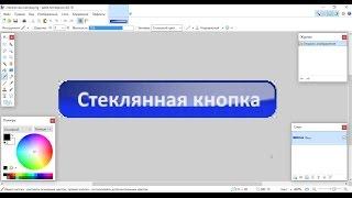 Paint.net. Урок 28 - Как сделать стеклянную кнопку