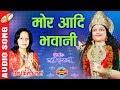 Mor Aadi Bhavani - मोर आदि भवानी - PREM KIRAN SHARMA- Lord Durga - Video Song