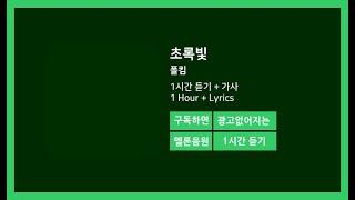 [한시간듣기] 초록빛 - 폴킴 | 1시간 연속 듣기