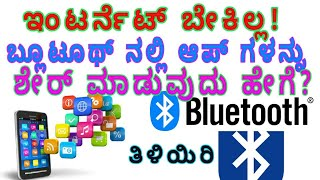 How to share apps with Bluetooth (share apps without internet)/intelligence quick learn