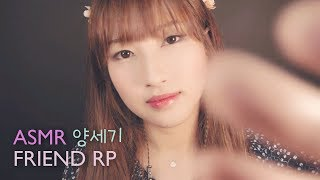 (ENG)ASMR. 친구롤플 양세기 Friend RP Counting Sheep with Personal Attention