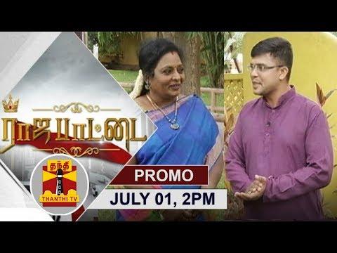 (30/06/2018) Rajapattai | Exclusive Interview with Tamilisai Soundararajan | Thanthi TV