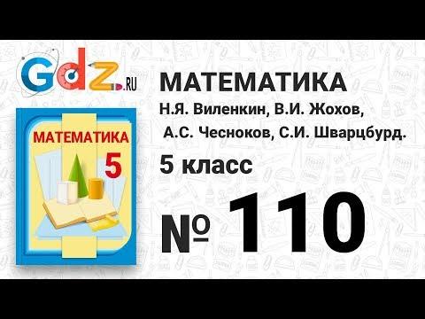 № 110 - Математика 5 класс Виленкин