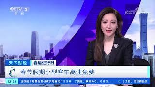 [天下财经]春运进行时 春节假期小型客车高速免费| CCTV财经