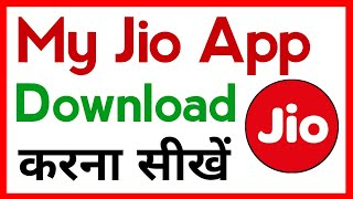 My Jio App Download Kaise Kare !! How To Install My Jio App !! My Jio App Download