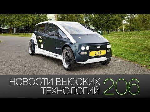 Новости высоких технологий #206: биоразлагаемый автомобиль и электронный нос