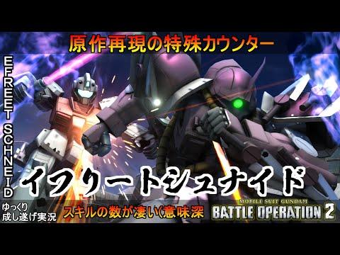 『バトオペ2』イフリートシュナイド!原作再現のカウンターがカッコよすぎる【機動戦士ガンダムバトルオペレーション2】ゆっくり実況『Gundam Battle Operation 2』GBO2
