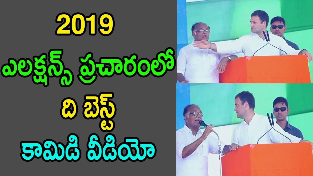 ది బెస్ట్ కామిడి వీడియో Rahul Gandhi Meeting The Best Funny Comedy IN Kerala 2019 | Cinema Politics