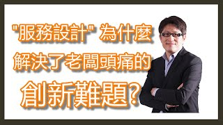 服務設計解決了老闆 Sam 什麼問題? How Service Design Help Boss Sam to Create an Innovation and Boost Sales.