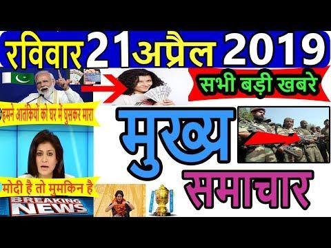 Aaj ka taja khabar, आज 19 अप्रैल के मुख्य समाचार,today breaking news,aaj ka taja smachar gold,SBI,PM