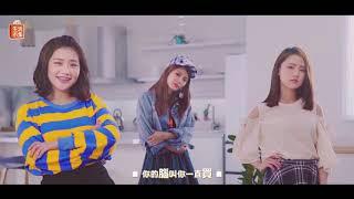 新一代最夯網紅女團主打歌MV完整版