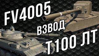 Т-100 ЛТ + FV4005 = ТОП Взвод на Засвет. EviL GrannY + Vspishka