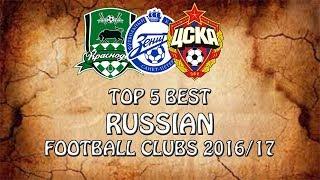 TOP 5 | BEST RUSSIAN FOOTBAL CLUBS 2016/17