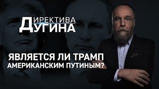 Является ли Трамп американским Путиным? [Директива Дугина]