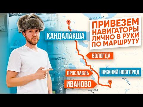 Привезем GARMIN по пути Нижний Новгород, Мурманск. Едем на рыбалку в Кандалакшу.
