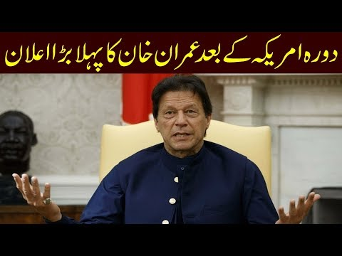 Imran khan ka America visit k bad pahla bara elaan