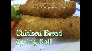 Chicken Bread Spring Roll Recipe | How To Make Spring Roll Without Roll Sheet - English Subtitles