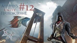 Скачать Assassin S Creed Unity Единство прохождение 12 Загадка Сатурн Расследование Предсказание