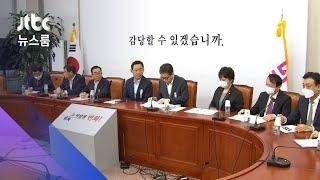 '이상직·이스타 의혹'…미래통합당, 당내 조사위 구성 / JTBC 뉴스룸