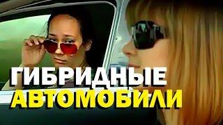 Галилео  Гибридные автомобили