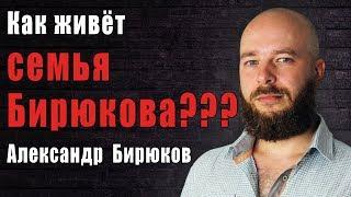 Как живёт семья Бирюкова??? Эпичное разоблачение!