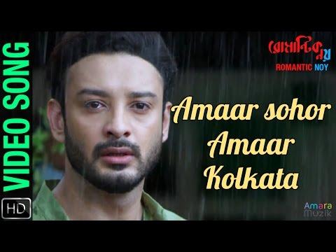 Lyrics of The Song Amar Shohor Amar Kolkata(আমার শহর আমার কোলকাতা) by Rupankar Bagchi