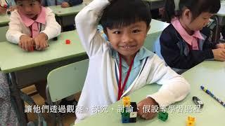 Publication Date: 2021-09-13 | Video Title: 深井天主教小學-數學科課程簡介