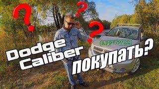видео Обслуживание и ремонт Додж (Dodge) в Минске